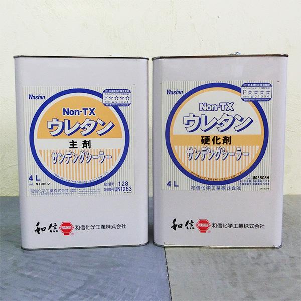 Non-TXウレタンサンデングシーラーセット(中塗り) 8Lセット(主剤:4L 硬化剤:4L) 高級家具調仕上げ/溶剤2液形ウレタン塗料/和信化学