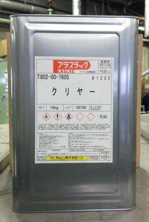 プラスラック#1200 エナメル 16kg 日本塗料工業会色見本調色品(各色/各艶) 【送料無料】