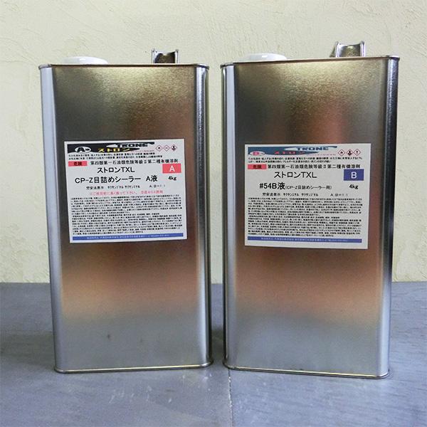 ストロンTXL CP-Z目詰めシーラー 8kgセット(A液4kg・B液4kg) 【送料無料】