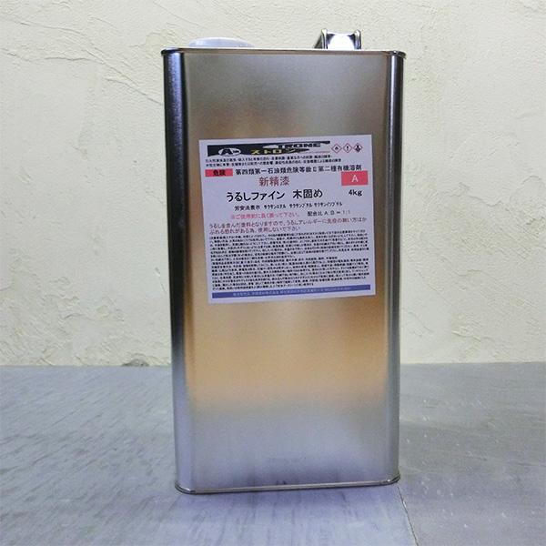 新精漆 うるしファイン 木固め A液 4kg