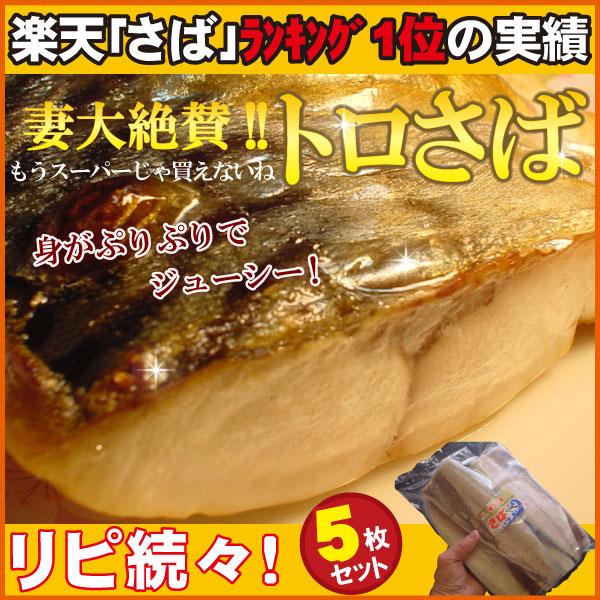 スーパーのサバが食べられなくなるかも 品質保証 引火する程の脂 妻が大絶賛のトロさば5枚セット 全商品オープニング価格 ?塩サバフィレー