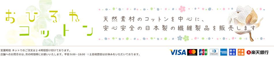 おひるねコットン:日本製のできたて安心寝具のお店です。