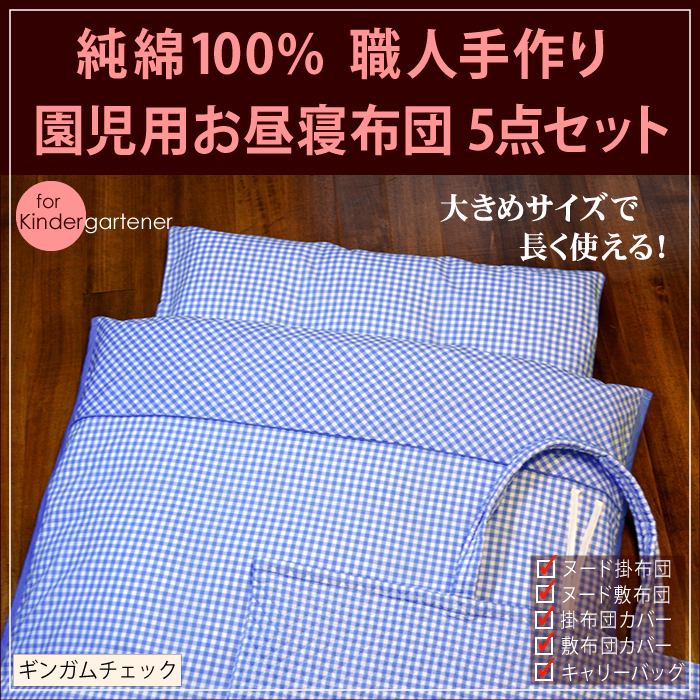 綿100%お昼寝布団5点セット ギンガムチェック 園児用 日本製 お昼寝用