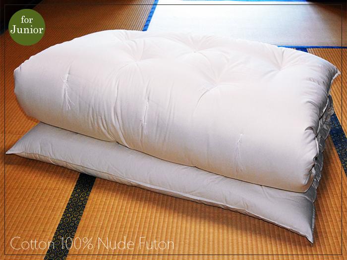 ジュニア用 綿100% ヌード敷き布団 職人手作り 日本製