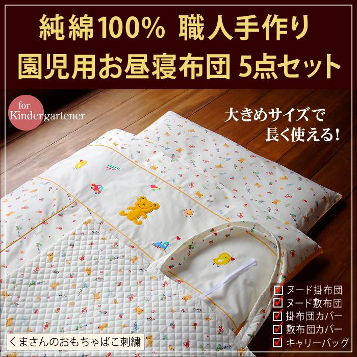 綿100%お昼寝布団5点セット くまさんのおもちゃばこ刺繍 園児用 日本製 お昼寝用