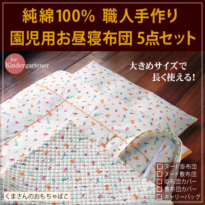綿100%お昼寝布団5点セット くまさんのおもちゃばこ 園児用 日本製 お昼寝用