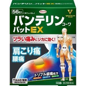 効き目成分が広がりながら浸透し 筋肉 予約販売品 関節の痛みをとる 第2類医薬品 56枚入 店内全品対象 《興和》 バンテリンコーワパットEX