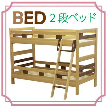 2段ベッド ティノII-A【送料無料】【大川家具】【BNS】【smtb-MS】