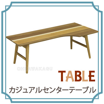 ◆カジュアルセンターテーブル ブラン100【送料無料】【大川家具】【BTS】【150610】【smtb-MS】