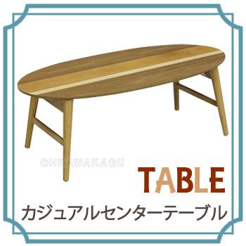 ◆カジュアルセンターテーブル マロン100【送料無料】【大川家具】【BTS】【150610】【smtb-MS】