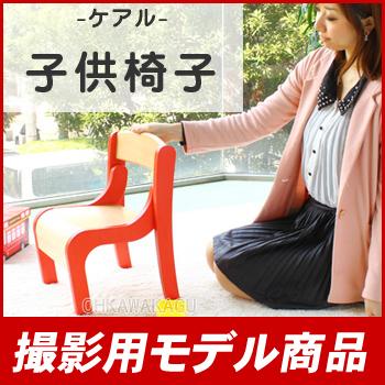 【撮影用モデル商品】Carel ケアル 子供椅子 W9137-10RN【送料無料】【大川家具】【ADBC】【140414】【smtb-MS】