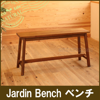 Jardin Bench MHO-B90【送料無料】【大川家具】【HODC】【181121】【smtb-MS】