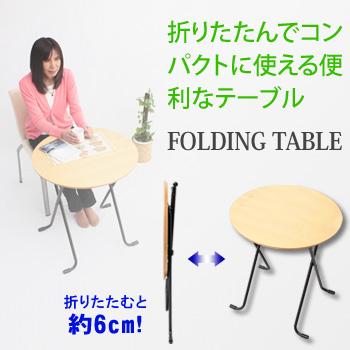 FOLDING TABLE テーブル 丸 W-63T/W-63TA【送料無料】【大川家具】【MRU】【smtb-MS】