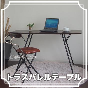 トラスバレルテーブル1250 TBT-1250TD【送料無料】【大川家具】【160608】【smtb-MS】