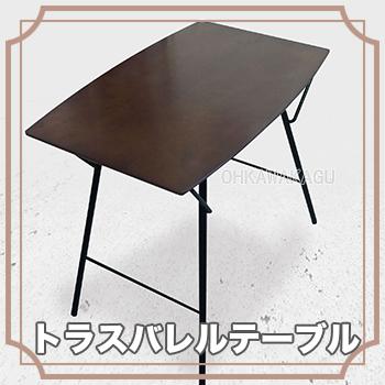 トラスバレルテーブル750 TBT-7550TD【送料無料】【大川家具】【160608】【smtb-MS】