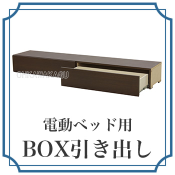 【6/25新着】電動ベッド用BOX引出しMFB-8-BOX【送料無料】【大川家具】【BNE】【160625】【smtb-MS】