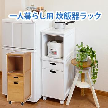 ◆キッチンワゴン MW-6709WH/NA【送料無料】【大川家具】【HGAW】【smtb-MS】【HPO】【KOU】
