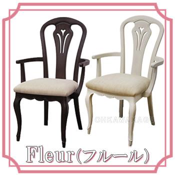 Fleur(フルール)アームチェアB 454528/454559【送料無料】【大川家具】【160622】【smtb-MS】【PONT05】【SSP】