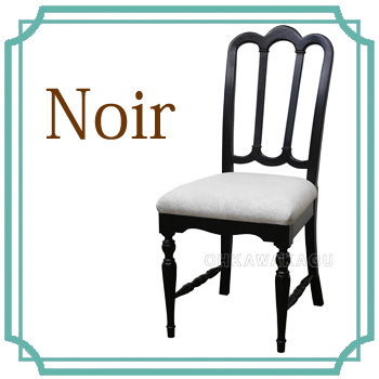 Noir(ノワール) チェア 455365【送料無料】【大川家具】【TKDC】【smtb-MS】