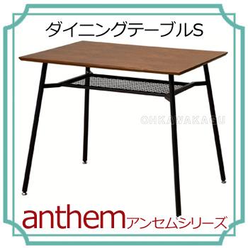 【半額】 anthem(アンセム) Dining Table Table S ダイニングテーブルS Dining ANT-2831BR【送料無料 S】【大川家具】【GDT】【160209】【smtb-MS】【HNS】【PONT10】【SSP】, KYOWA(共和)Gift&Shopping:4ed92d02 --- construart30.dominiotemporario.com