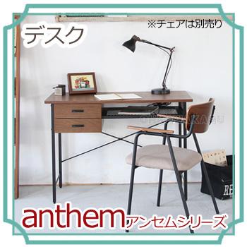 anthem(アンセム) Desk(trance) デスク ANT-2840BR【送料無料】【大川家具】【GOD】【160209】【smtb-MS】【HNS】【PONT10】【SSP】