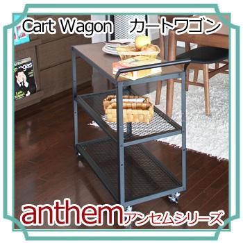 anthem(アンセム) Cart Wagon カートワゴン ANW-2837BR【送料無料】【大川家具】【GAW】【160209】【smtb-MS】【HNS】【PONT10】【SSP】