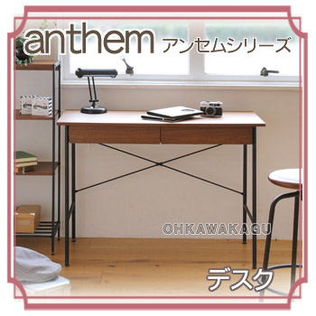 anthem デスク ANT-2459BR【送料無料】【大川家具】【GOD】【111222】【smtb-MS】【sg】【TPO】【KOU】【PONT10】【SSP】