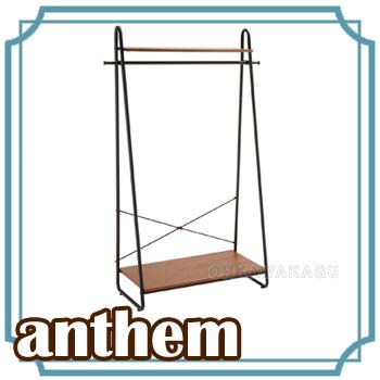 anthem(アンセム) ハンガーラック ANH-2735BR【送料無料】【大川家具】【GPR】【150123】【smtb-MS】【PONT07】【ANS】