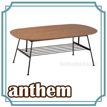 anthem(アンセム) アジャスタブルテーブル ANT-2734BR【送料無料】【大川家具】【GTS】【150123】【smtb-MS】【PONT10】【SSP】