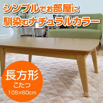 こたつ机 DK-017【送料無料】【大川家具】【QBP】【141224】【smtb-MS】