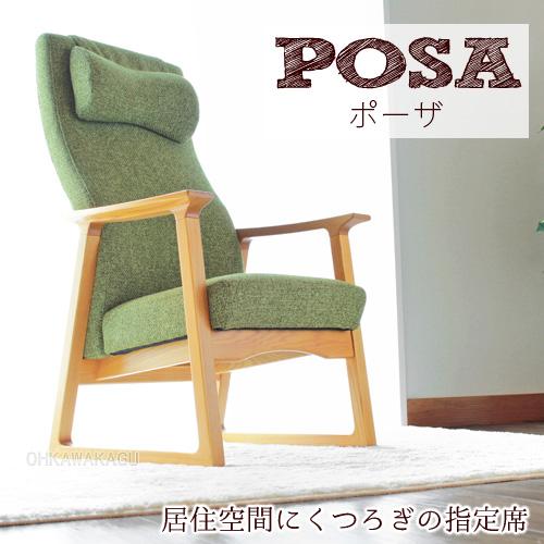 □POSA-Hi ポーザ ハイタイプ S/M/L【送料無料】【大川家具】【HRARC】【150605】【smtb-MS】【sg】