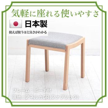 □北欧家具 トッポ スツール ビーチ TOPO STOOL BEACH国産 日本製 椅子 いす 木製 ダイニング 玄関 ドレッサー【送料無料】【大川家具】【smtb-MS】【sg】【TPO】【KOU】【HNS】