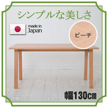 TOPO トッポ テーブル W1300 ビーチ【送料無料】【大川家具】【HRDT】【smtb-MS】