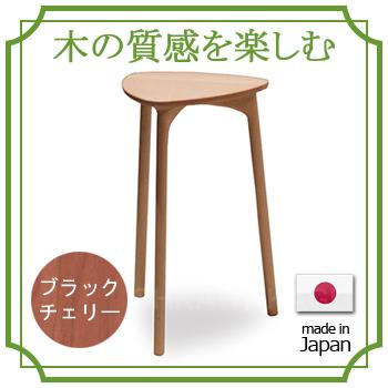 BIO ビオサイドテーブル ブラックチェリー【送料無料】【大川家具】【HRTC】【smtb-MS】