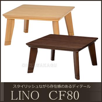 ◆LINO リノ リビングコタツ リノCF80BR/NA【送料無料】【大川家具】【HGBP】【smtb-MS】【AIT】