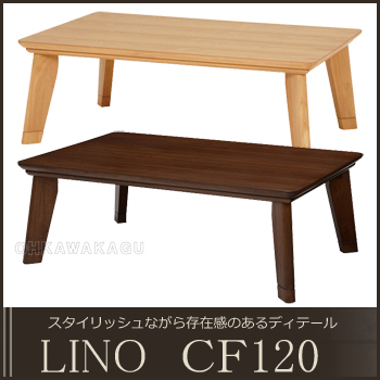 ◆LINO リノ リビングコタツ リノCF120BR/NA【送料無料】【大川家具】【HGBP】【smtb-MS】【AIT】