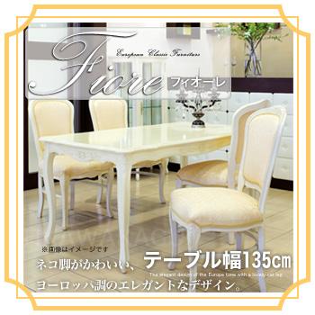 食卓テーブル Fioreフィオーレ ダイニングテーブル135 SA-C-1174-W3-135【送料無料】【大川家具】【HGBDT】【120302】【smtb-MS】