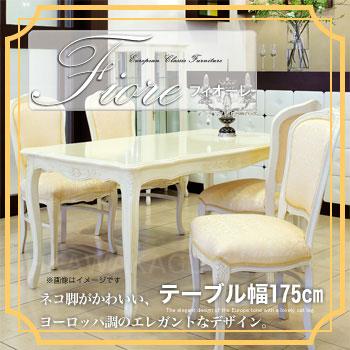 食卓テーブル Fioreフィオーレ ダイニングテーブル175 SA-C-1174-W3-175【送料無料】【大川家具】【HGBDT】【120302】【smtb-MS】
