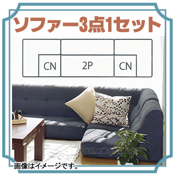 ◆ソファー 3点1セット トリニティ2P/CN×2【送料無料】【大川家具】【HGUP】【smtb-MS】