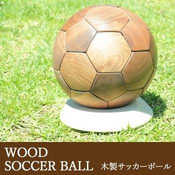 □WOOD SOCCER BALL 木製サッカーボール 中 ウォールナット【送料無料】【大川家具】【KZASO】【FDT】