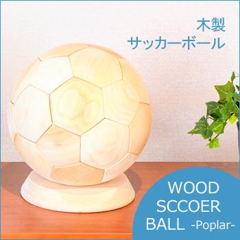 □WOOD SOCCER BALL 木製サッカーボール 大 ポプラ【送料無料】【大川家具】【KZASO】【FDT】