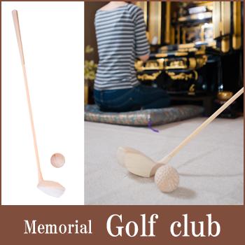 □納棺用白木無垢のゴルフクラブ【送料無料】【大川家具】【KZASO】【OBM】