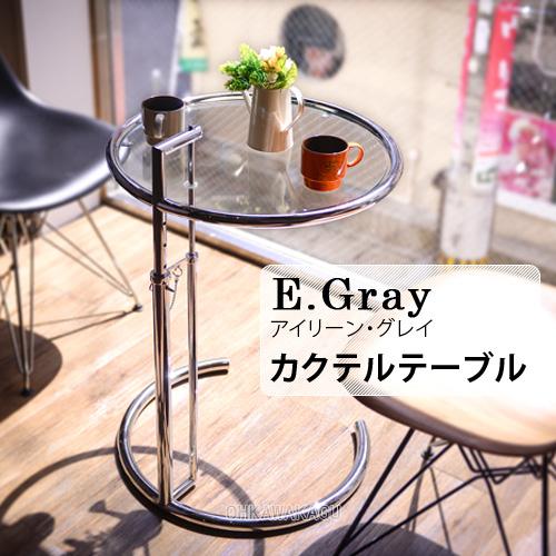□アイリーン・グレイ リプロダクト カクテルテーブル E.Gray 112-0533【送料無料】【大川家具】【ODTC】【150604】【smtb-MS】