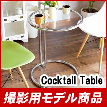 【撮影用モデル商品】カクテルテーブル E.Gray 112-0533【大川家具】【ODTS】【150528】【smtb-MS】【送料無料】