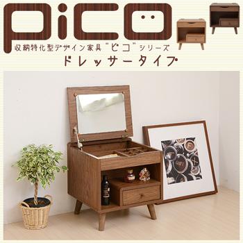 Pico series dresser FAP-0012【送料無料】【大川家具】【JKMD】【160115】【smtb-MS】