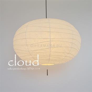モダン和風照明3灯ペンダントライト SPN3-1114 cloud 電球別売  5625292【送料無料】【大川家具】【SDAR】【smtb-MS】