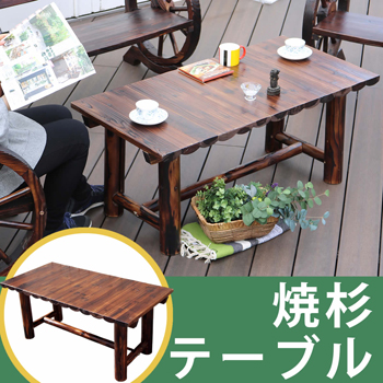 【9/21新着】焼杉テーブル WB-T550DBR【送料無料】【大川家具】【SSG】【180921】【smtb-MS】
