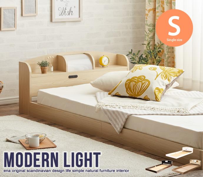 ライト付きローベッド[フロアベッド] Modern Light(シングル) フレーム+オリジナルポケットコイルマットレス2点1セット 7151set1【送料無料】【大川家具】【ECNB】【161013】【smtb-MS】【HNS】