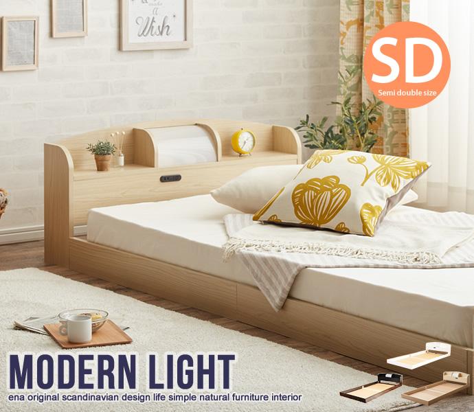 ライト付きローベッド[フロアベッド] Modern Light(セミダブル) フレーム+超高密度ハイグレードポケットコイルマットレス2点1セット 7152set3【送料無料】【大川家具】【ECNB】【161013】【smtb-MS】【HNS】
