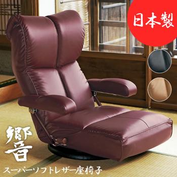 日本製座椅子 スーパーソフトレザー座椅子 YS-C1367HR【送料無料】【大川家具】【LGF】【111214】【smtb-MS】【sg】【TPO】【KOU】【KRK】【PONT10】【SSP】